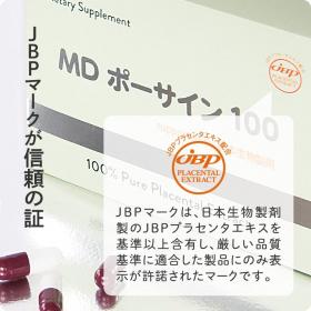「プラセンタサプリ MDポーサイン100 【お試し5日分】(株式会社エクセレントメディカル)」の商品画像の3枚目