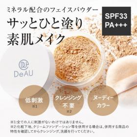 「DeAU ミネラルルースパウダー(株式会社エクセレントメディカル)」の商品画像