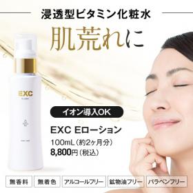 「《APPSプラスE 高配合》 EXC Eローション(株式会社エクセレントメディカル)」の商品画像