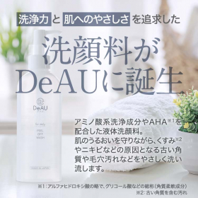 「DeAU ピールオフウォッシュ 130mL(株式会社エクセレントメディカル)」の商品画像の3枚目