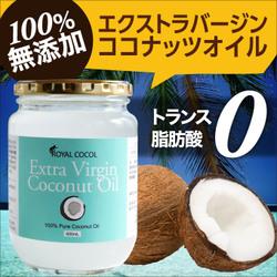 「エクストラバージンココナッツオイル(株式会社エクセレントメディカル)」の商品画像