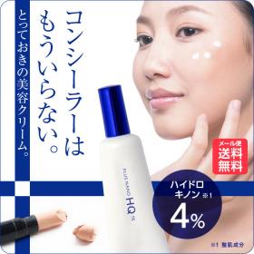 「ハイドロキノン4%配合 プラスナノHQ(株式会社エクセレントメディカル)」の商品画像
