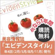 【定期購読】季刊紙 エビデンスタイル