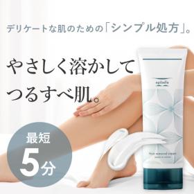 「epibelle 除毛クリーム 150g(株式会社エクセレントメディカル)」の商品画像