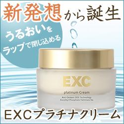 「超保湿!EXC プラチナクリーム(株式会社エクセレントメディカル)」の商品画像