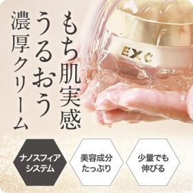 EXC プラチナクリーム 濃厚 保湿クリームの商品画像
