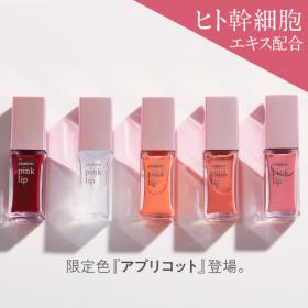 プラスキレイ pink lip ピンクリップ 6ml の商品画像