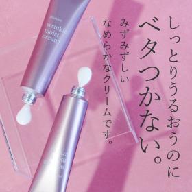 「プラスキレイ リンクルモイストクリーム(株式会社エクセレントメディカル)」の商品画像の4枚目