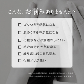 「DeAU トライアルセット(株式会社エクセレントメディカル)」の商品画像の2枚目