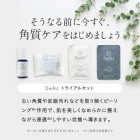 「DeAU トライアルセット(株式会社エクセレントメディカル)」の商品画像の4枚目