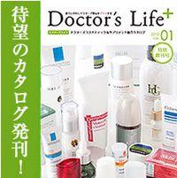 ドクターズライフ 「ドクターズコスメ・サプリ専門カタログ」 の商品画像