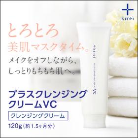 「プラスクレンジングクリームVC(株式会社エクセレントメディカル)」の商品画像