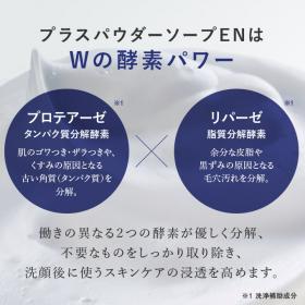 「プラスキレイ プラスパウダーソープEN(株式会社エクセレントメディカル)」の商品画像の2枚目