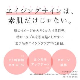 「ピンクセンシアイラッシュ 6ml(株式会社エクセレントメディカル)」の商品画像の2枚目