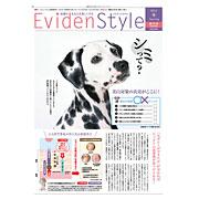 知識があなたを美しくする!美容医療情報紙「Evidenstyle」の商品画像