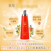 薬用 Hairmore-ヘアモア- スカルプエッセンスの商品画像
