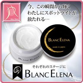 くすみや毛穴を光反射でカバー ワントーン明るい肌へ!ブランエレナの商品画像