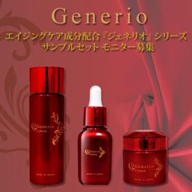 「★年齢肌化粧品『ジェネリオ』 シリーズサンプルセット ★(株式会社Hiro Japan)」の商品画像