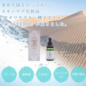 ウチワサボテン種子オイル【CASEEPO】10mlの商品画像