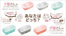 小盛さん・中盛さんの商品画像
