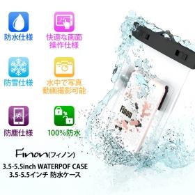 「Finon(フィノン)3.5-5.5インチ 防水ケース/リストストラップ/首掛付(株式会社 D an (旧Y&K Japan))」の商品画像