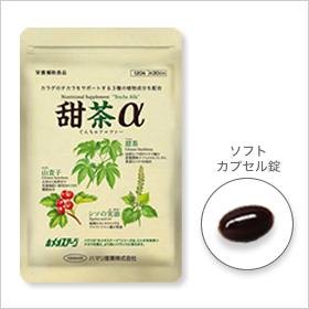「甜茶α(てんちゃアルファー)」~約30日分の商品画像