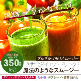 「ぎゅぎゅっ搾り 希少糖スムージー(リオ・エンターテイメント株式会社)」の商品画像の1枚目