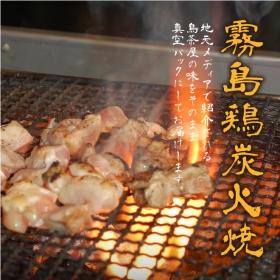 鳥茶屋の味をそのまま、霧島鶏炭火焼【株式会社T&T】の商品画像