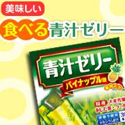 「【飲む青汁から、食べる青汁に!】 青汁ゼリー パイナップル味(株式会社K・プレイズン)」の商品画像