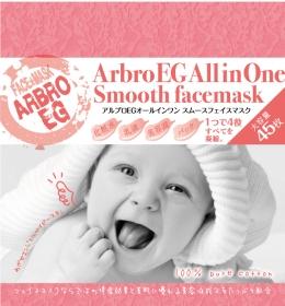 「アルブロEGオールインワン スムースフェイスマスク45枚入(有限会社レックス・プロジェクト)」の商品画像