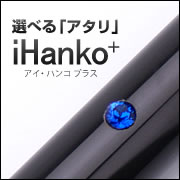 iHanko+(アイハンコ・プラス)の商品画像
