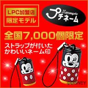LPC限定モデル ディズニープチネームの商品画像