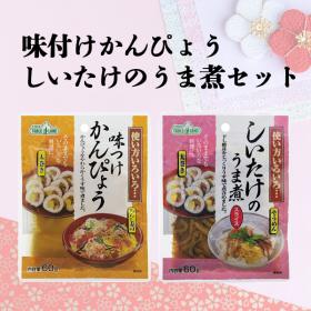 味つけかんぴょう・しいたけのうま煮セットの商品画像