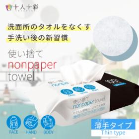 使い捨て nonpaper towel 薄手タイプ 100枚入の商品画像