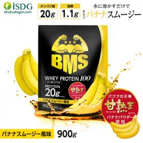 BMS WHEY PROTEIN 100 ホエイ プロテイン バナナ スムージーの商品画像