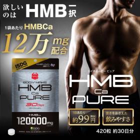 HMBピュア120000(420粒 30日分)の商品画像