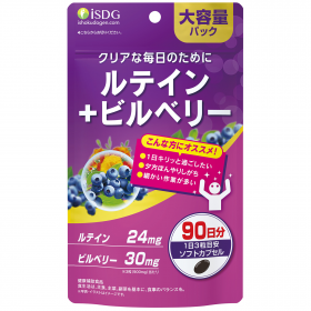 ルテイン+ビルベリー【大容量】 90日分の商品画像