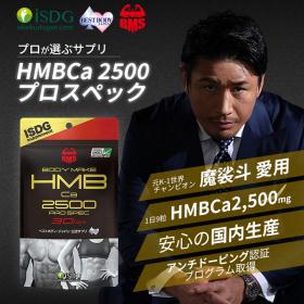 「HMBCa2500 プロスペック(株式会社医食同源ドットコム)」の商品画像