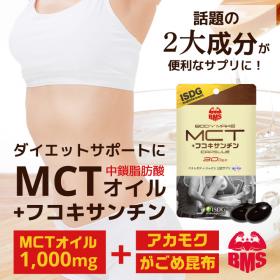 MCT+フコキサンチンの商品画像