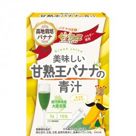 美味しい甘熟王バナナの青汁 10包の商品画像