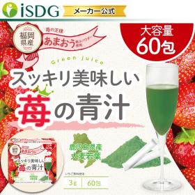 「スッキリ美味しい苺の青汁 60包(株式会社医食同源ドットコム)」の商品画像