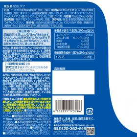 「【機能性表示食品】血圧ケア 60粒 30日分(株式会社医食同源ドットコム)」の商品画像の4枚目