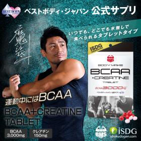BCAA+クレアチンタブレットの商品画像
