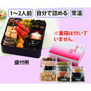 「和風おせちセット 幸(アポロリテイリング株式会社)」の商品画像