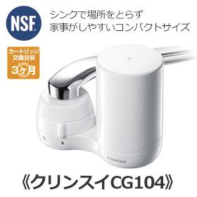 「蛇口直結型《クリンスイCG104》(三菱ケミカル・クリンスイ株式会社)」の商品画像