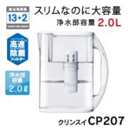 「クリンスイCP207(三菱ケミカル・クリンスイ株式会社)」の商品画像の1枚目