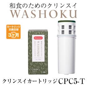 「お茶をおいしくするための水 カートリッジCPC5-T(三菱ケミカル・クリンスイ株式会社)」の商品画像