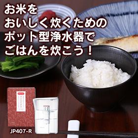 「お米をおいしく炊くためのポット型浄水器でごはんを炊こう!(三菱レイヨン・クリンスイ株式会社)」の商品画像