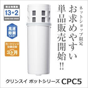 「ポットシリーズ CPC5(1本入)(三菱ケミカル・クリンスイ株式会社)」の商品画像