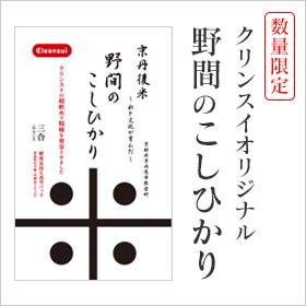 「クリンスイオリジナル 野間のこしひかり(三菱レイヨン・クリンスイ株式会社)」の商品画像